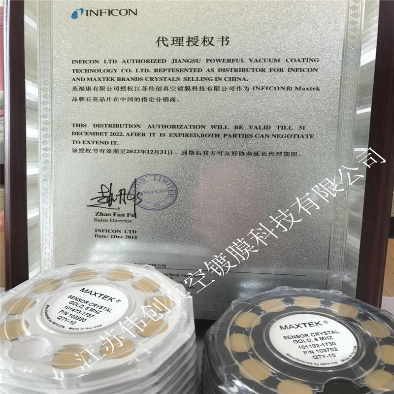 MAXTEK 英福康石英晶振片晶控片 镀金 6M 103702 103220