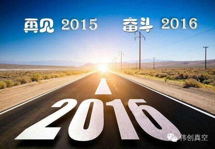 新的一年 新的开始 (江苏伟创真空正式上班!)
