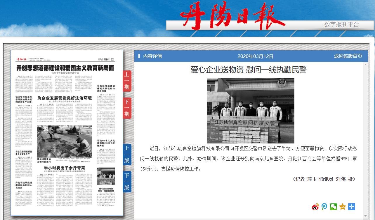 丹阳日报刊登我司积极参与抗击疫情