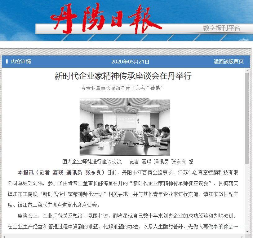 """我司总经理参加""""新时代企业家精神传承座谈会""""-丹阳日报刊登"""