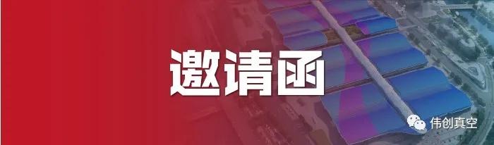江苏伟创真空镀膜科技有限公司诚邀请您参加2020CIOE光博会-中国光博会